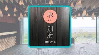 界別府の宿泊記アイキャッチ画像