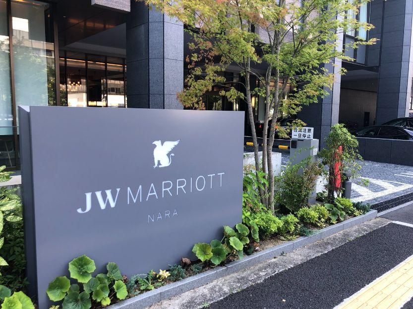JWマリオット奈良の看板