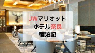 JWマリオット奈良宿泊記のアイキャッチ画像