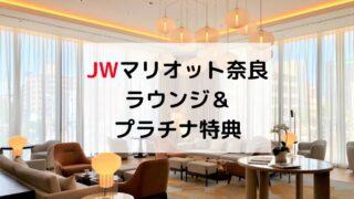 JW奈良ラウンジ紹介