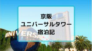 京阪ユニバーサルタワー宿泊記のアイキャッチ画像
