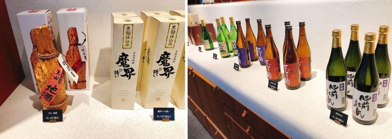 佐賀の地酒